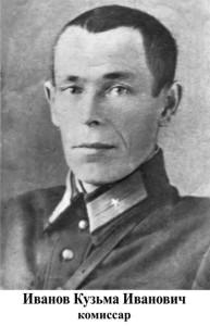 Иванов Кузьма Иванович